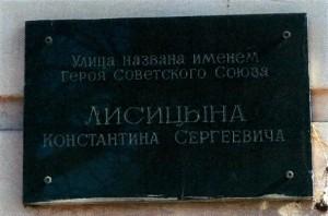 Лисицын К. С.