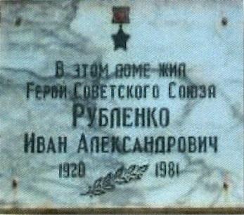 Рубленко