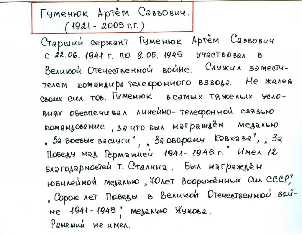 Биография_Гуменюк А.С-10001