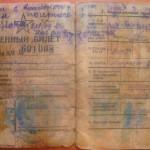 Военный билет_Гонтов-Редькин