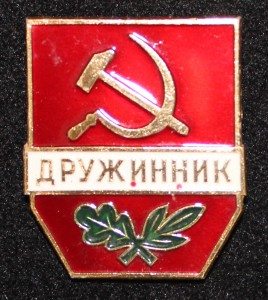 Значок Дружинник выдавался членам добровольного общества по защите общественного порядка 1982