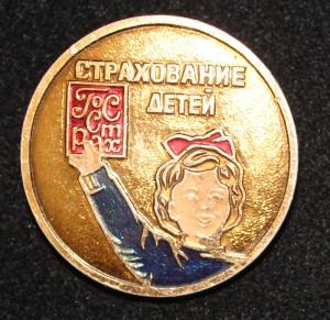 Значок Страхование детей выдавался гражданам страховавшим в Госстрахе жизнь и зд. своих детей 1989