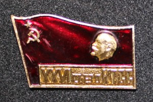 Значок Ударник XI пятилетки 1981г.