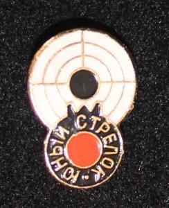 Значок Юный стрелок 1984 г.