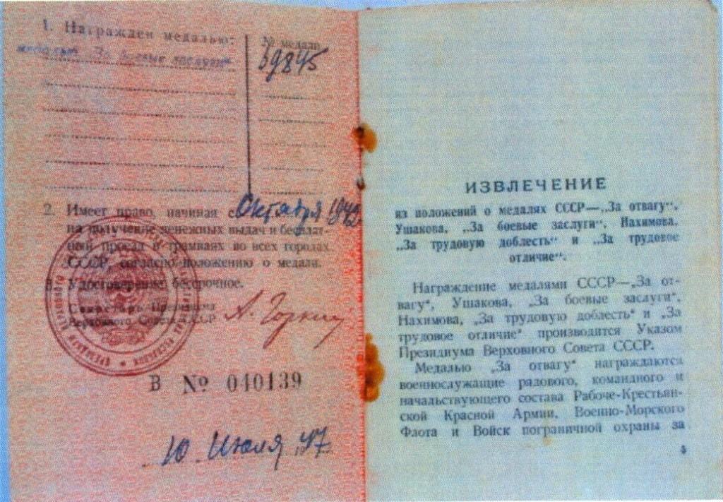 Извлечение о награждении_ветеран_Шапошников А.Н.-30004