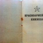 Красноармейская книжка_ветеран_Шапошников А.Н-20001