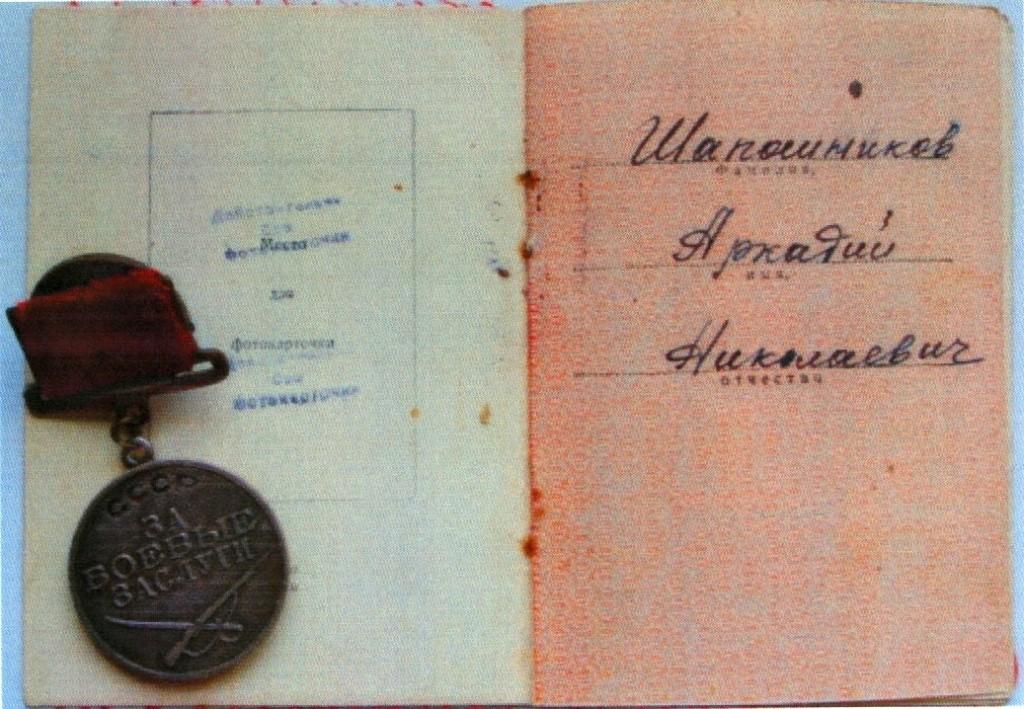 Красноармейская книжка_ветеран_Шапошников А.Н-20002