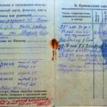Красноармейская книжка_ветеран_Шапошников А.Н-20003