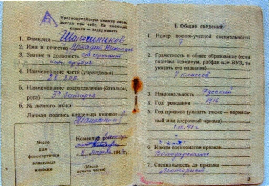 Красноармейская книжка_ветеран_Шапошников А.Н-20004