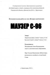 Маузер-С960001