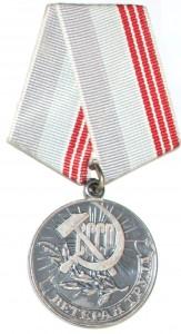Медаль Ветеран труда 1976 г.