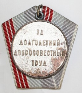 Медаль Ветеран труда 1976г. Оборотная сторона