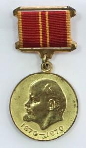 Медаль За доблестный труд в ознаменование 100-летия со дня рождения В.И. Ленина