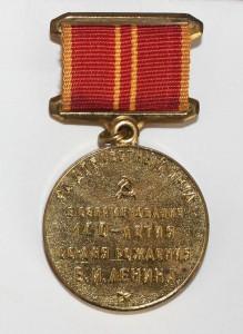 Медаль За доблестный труд в ознаменование 100-летия со Дня рождения В.И. Ленина оборотная сторона