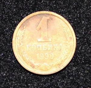 Монета СССР достоинством одна копейка 1990 г.