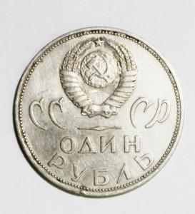 Монета СССР юбилейная достоинством один рубль 1965 г.
