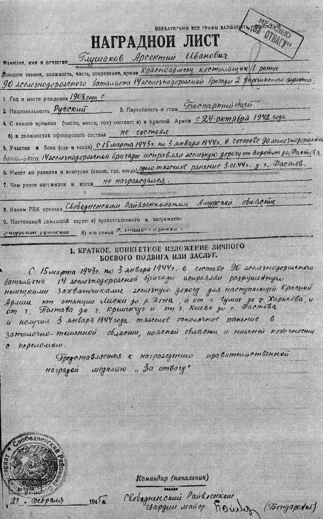 Наградной лист_Глушаков А.И-наградной лист0001