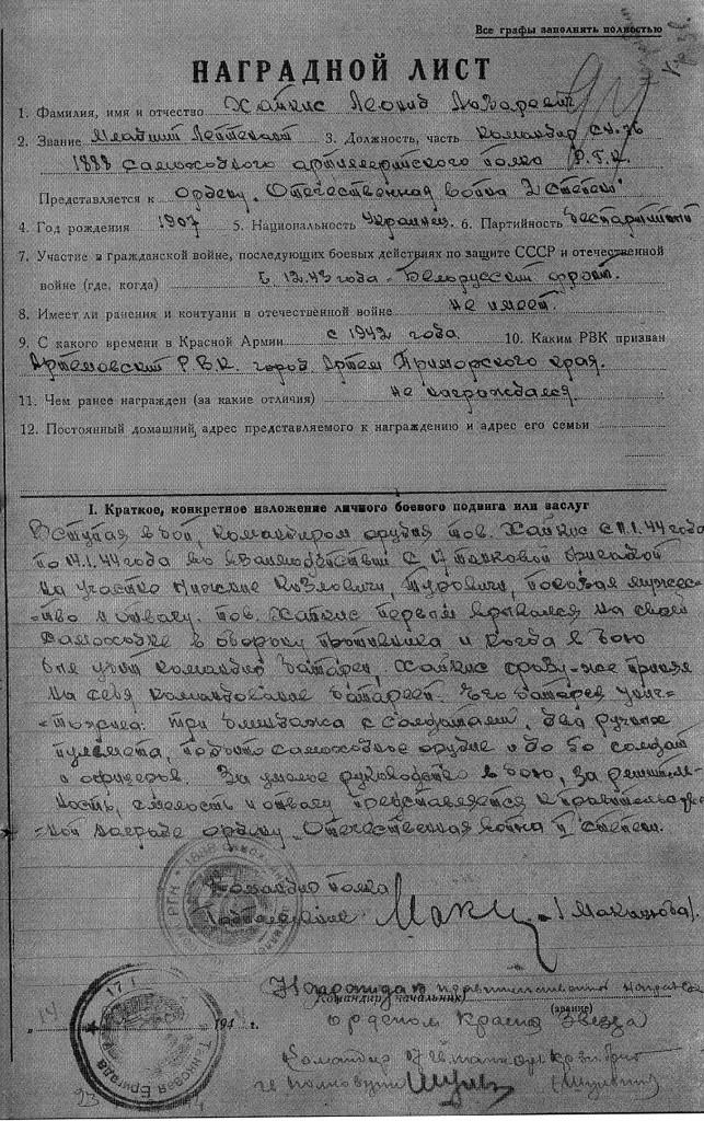 Наградной лист_Хайкис Л.Л-50001