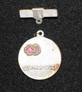 Нагрудный знак Донор СССР II степени выдавался лицам сдавшим кровь не менее 10 раз