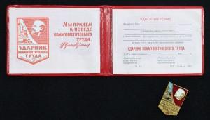 Удостоверение и значок Ударник коммунистического труда 1981 г.