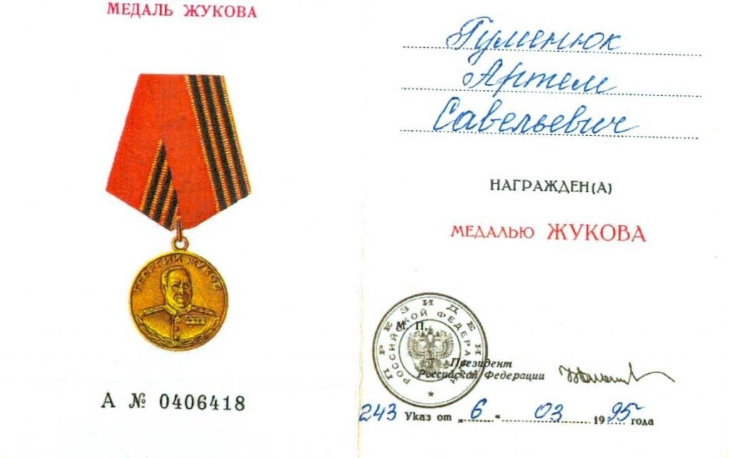 Удостоверение_награда_Гуменюк А.С-40001