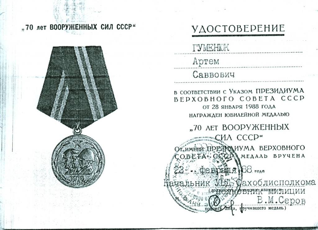 Удостоверение_награда_Гуменюк А.С-50001
