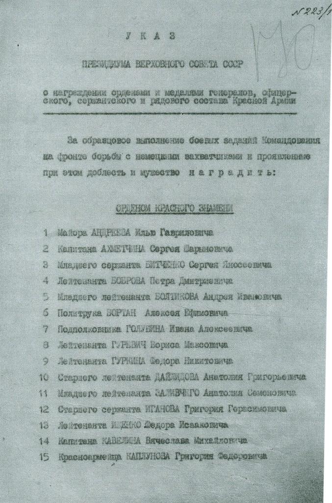 Указ Президиума о награждении_медаль_Глушаков А (1)
