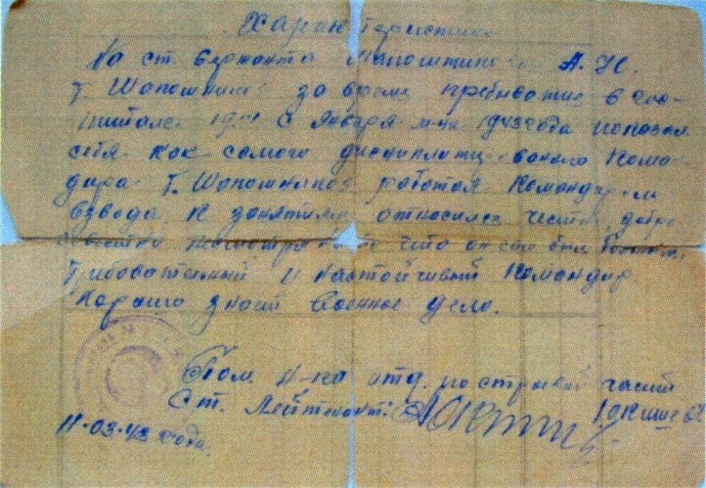 Характеристика_ветеран_Шапошников А.Н.-40003
