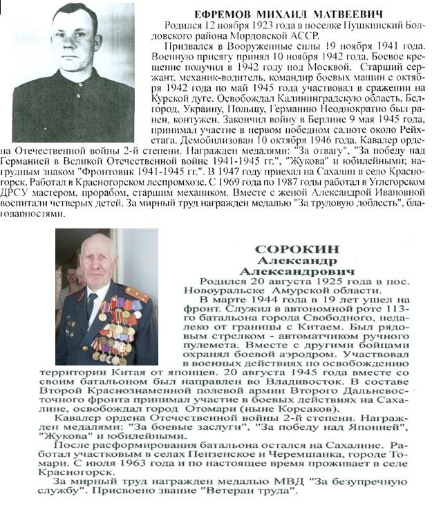 биография_Ефремов_Сорокин_ветераны