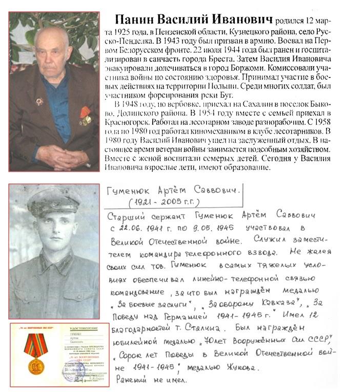 биография_Панин_Гуменюк_ветераны