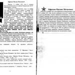 биография_ветеран_Ефремов М.М.-10001