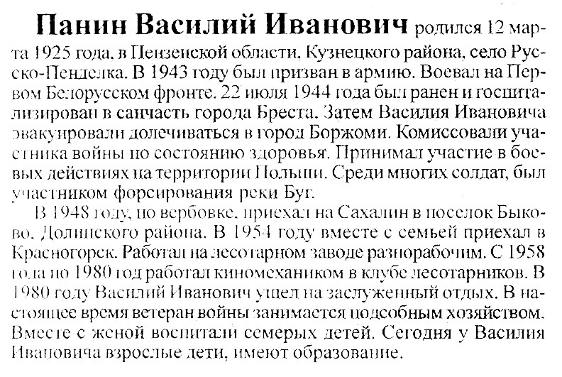 биография_ветеран_Панин_ВИ