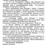 биография_ветеран_Савчук И.И-10001
