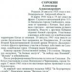 биография_ветеран_Сорокин А.А.