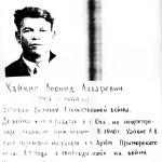 биография_ветеран_Хайкис Л.Л-10001