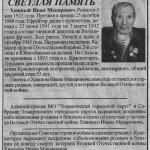 биография_ветеран_Хижный И.М.0001
