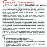 биография_ветеран_Шапошников А.Н-10001