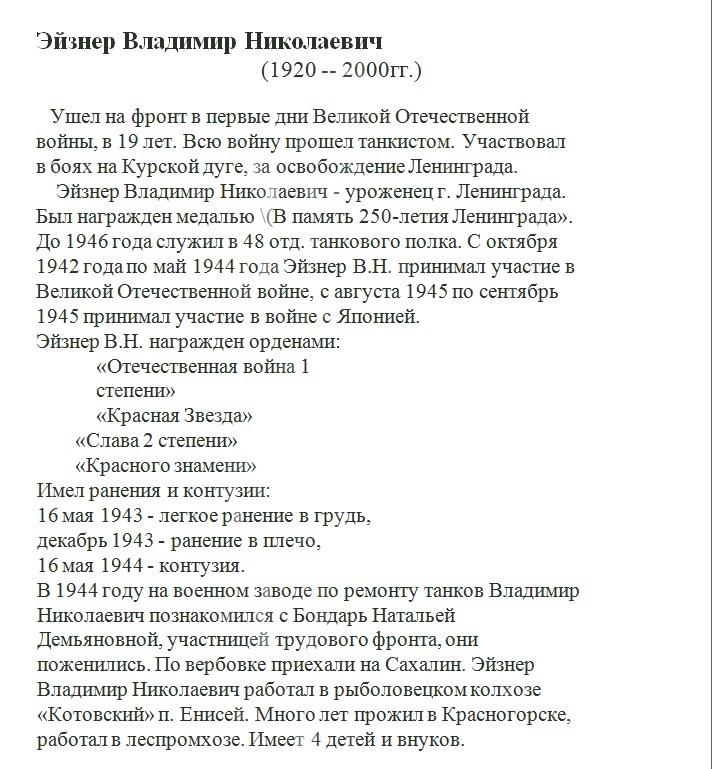 биография_ветеран_Эйзнер В.Н.