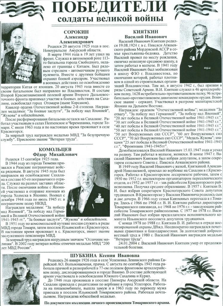 ветераны_ВОВ_статьи в газету_СМИ_Вести_Томари