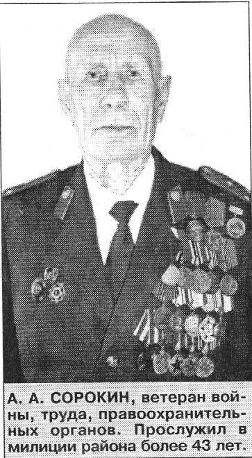 ветеран_Сорокин_А.А.