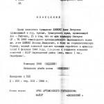 извещение о гибели_ветеран_Хайкис Л.Л-20001
