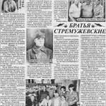о ветеранах наши СМИ_Вести_Томари_2
