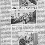 о ветеранах наши СМИ_Вести_Томари_3