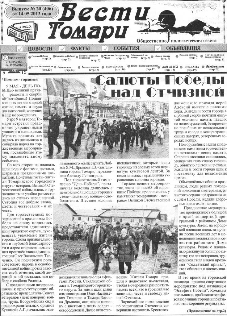 о ветеранах наши СМИ_Вести_Томари_4