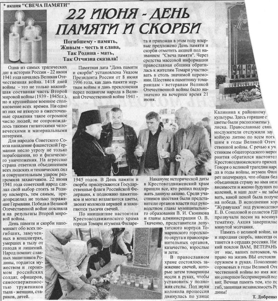 о ветеранах наши СМИ_Вести_Томари_6