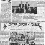 о ветеранах наши СМИ_Вести_Томари_7