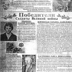о ветеранах ниши_СМИ_Вести_Томари_статьи в газете1