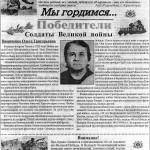 о ветеранах ниши_СМИ_Вести_Томари_статьи в газете2