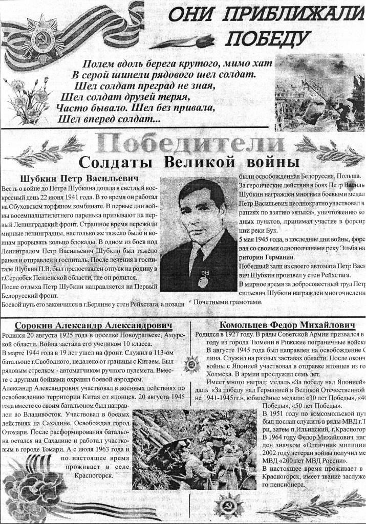 о ветеранах ниши_СМИ_Вести_Томари_статьи в газете3