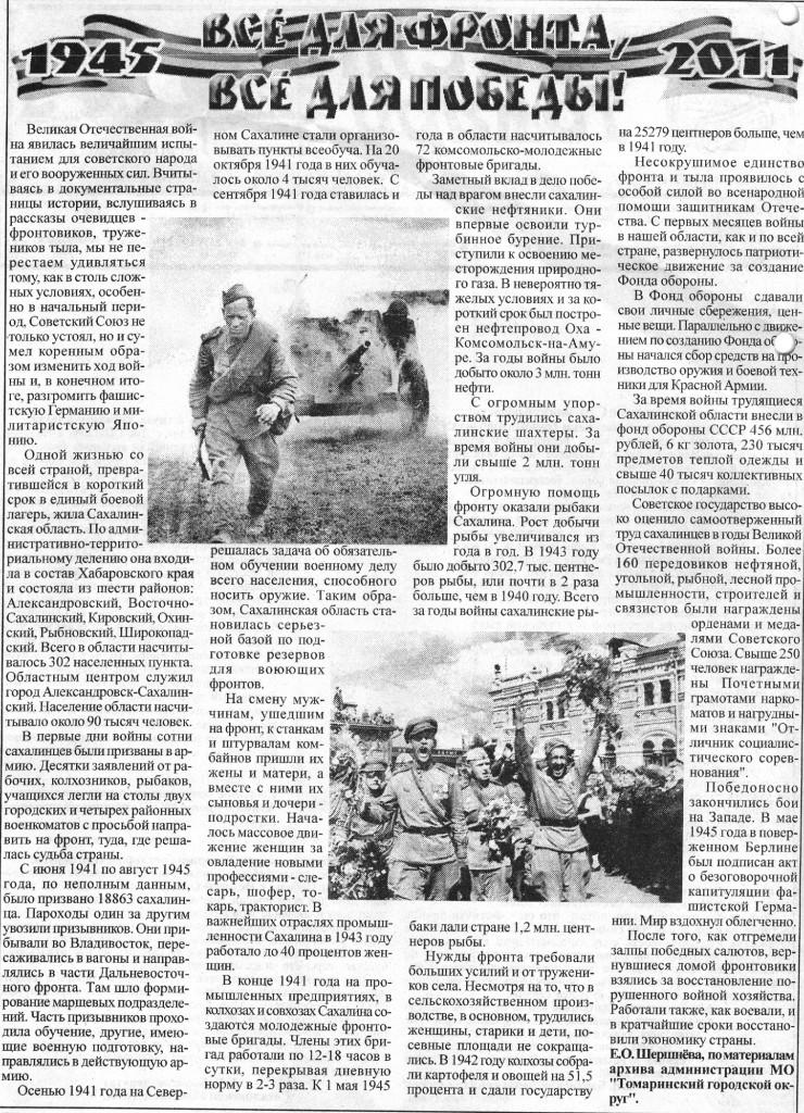 о ветеранах_СМИ_Вести_Томари_статьи в газету